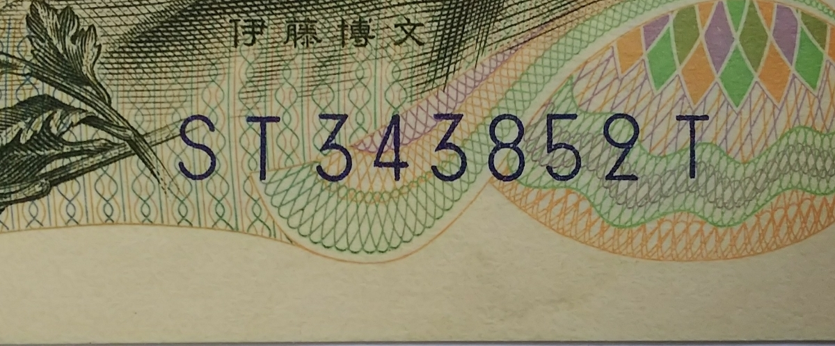11-77_2T:伊藤博文1000円札 2桁後期[ST343850T~ST343852T] T:大蔵省印刷局 静岡工場 3枚連番 美 *_画像5