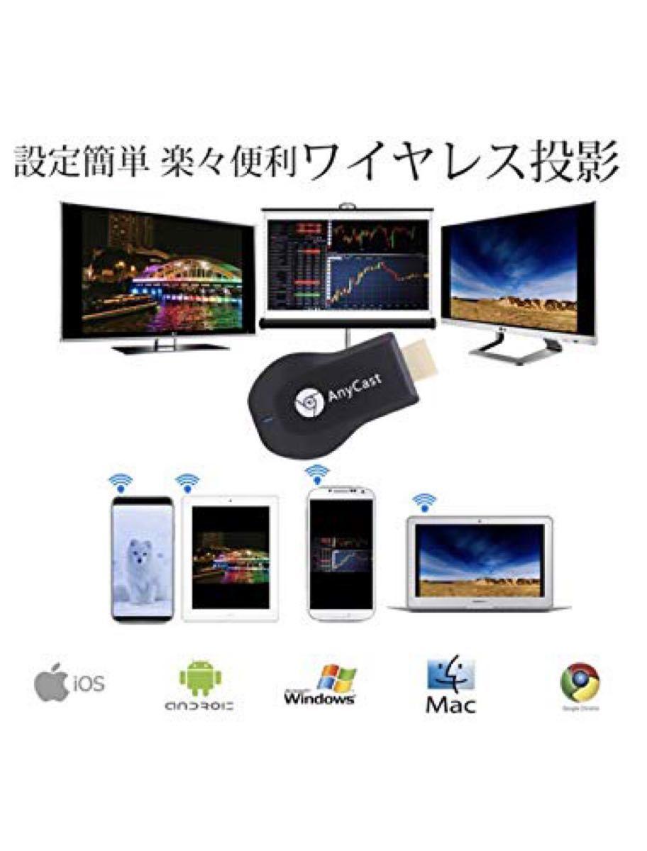 AnyCast HDMI 無線 WiFi ドングルレシーバー【早い者勝ち】