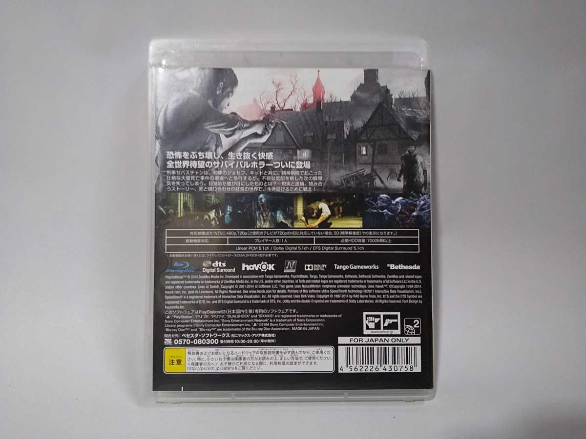 PS3 サイコブレイク