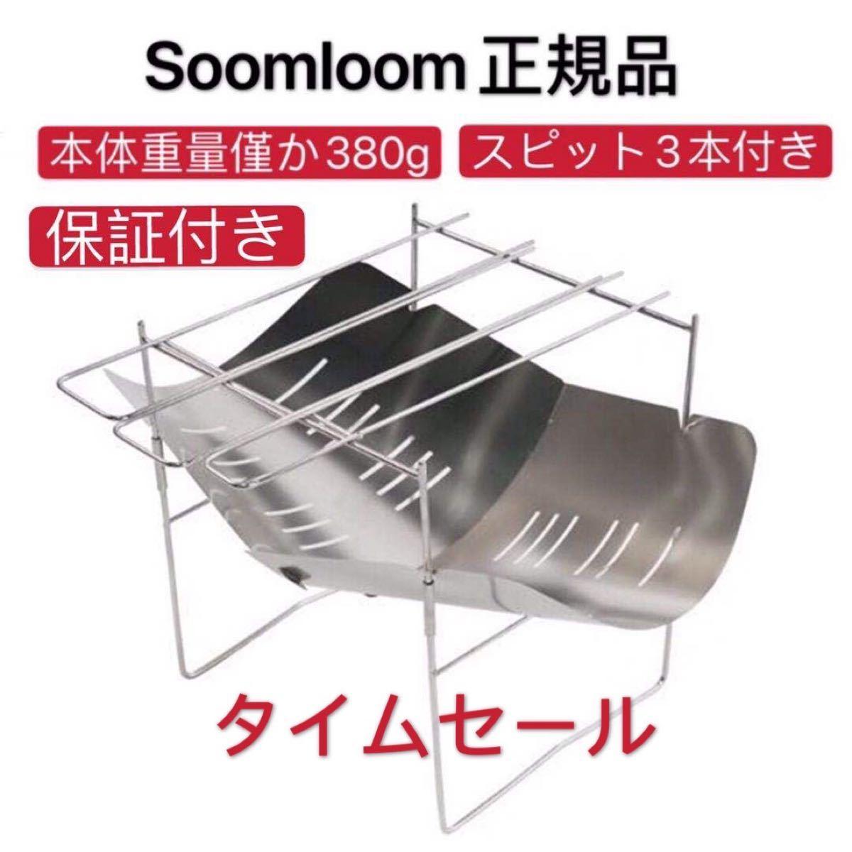 期間限定セール!残り僅か!Soomloom正規品 焚き火台 1年保証付