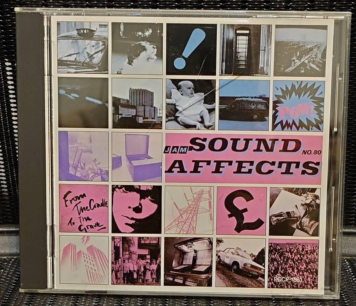 CD『サウンド・アフェクツ/ザ・ジャム』「SOUND AFFECTS / THE JAM」