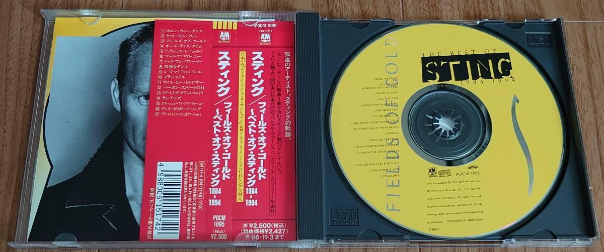 CD『フィールズ・オブ・ゴールド~ベスト・オブ・スティング 1984-1994』「 FIELDS OF GOLD - THE BEST OF STING 1984-1994」 帯あり