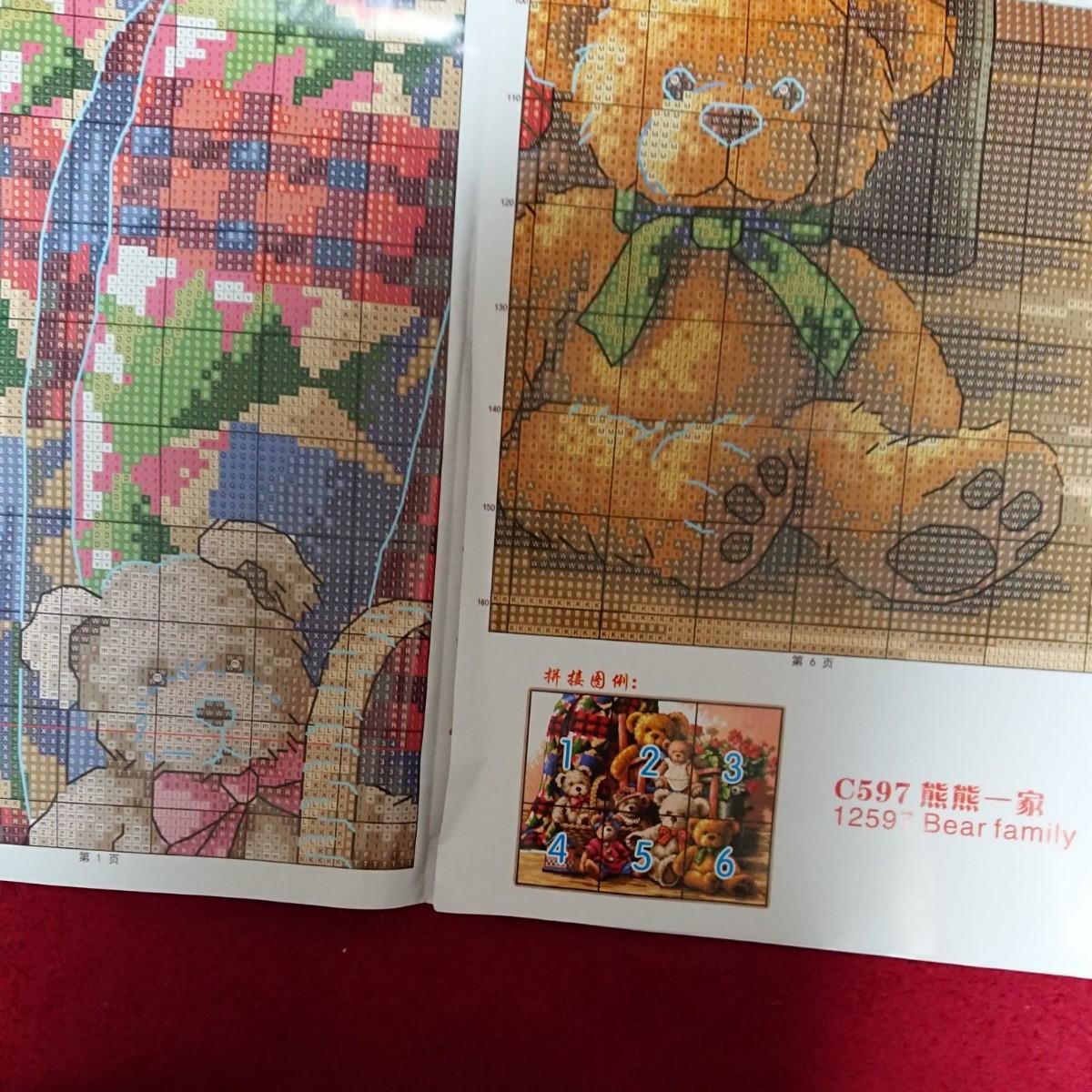 クロスステッチ刺繍キット(c597)