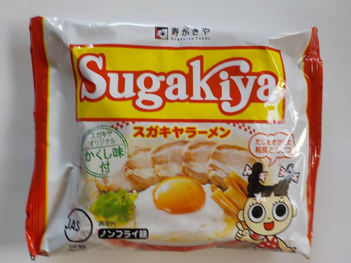 スガキヤ ラーメン2食 ノンフライ 名古屋名物 愛知 寿がきや ご当地 _画像1