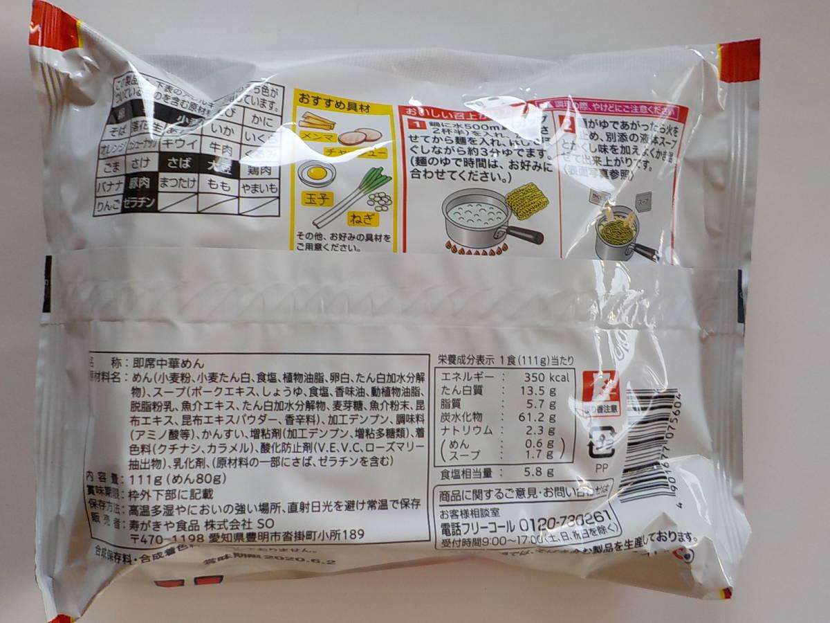 スガキヤ ラーメン2食 ノンフライ 名古屋名物 愛知 寿がきや ご当地 _画像2