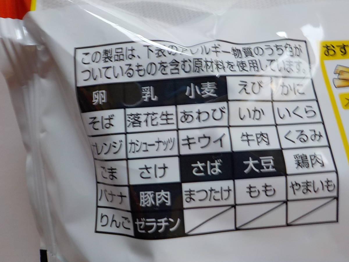 スガキヤ ラーメン2食 ノンフライ 名古屋名物 愛知 寿がきや ご当地 _画像3
