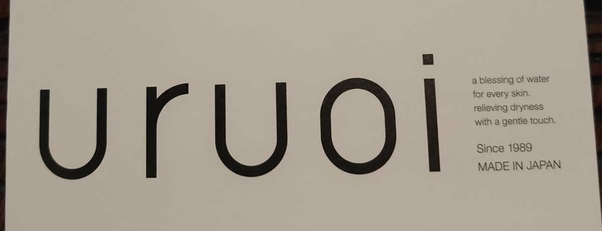 ♪URUOI♪株主優待販売注文書☆18種 3割引~5割引☆化粧品 ローション クレンジング デンカ Denka_画像1