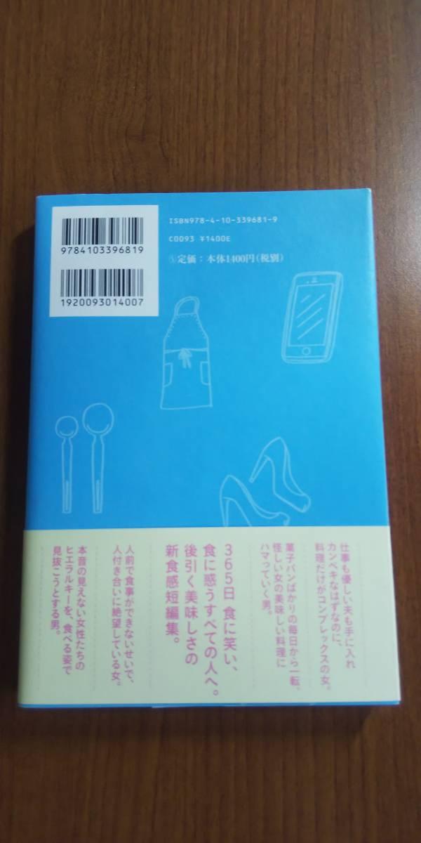 【中古品】 キッチン・ブルー  単行本 著者=遠藤彩見  発行=新潮社_画像2