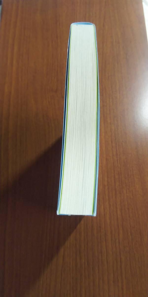 【中古品】 キッチン・ブルー  単行本 著者=遠藤彩見  発行=新潮社_画像3