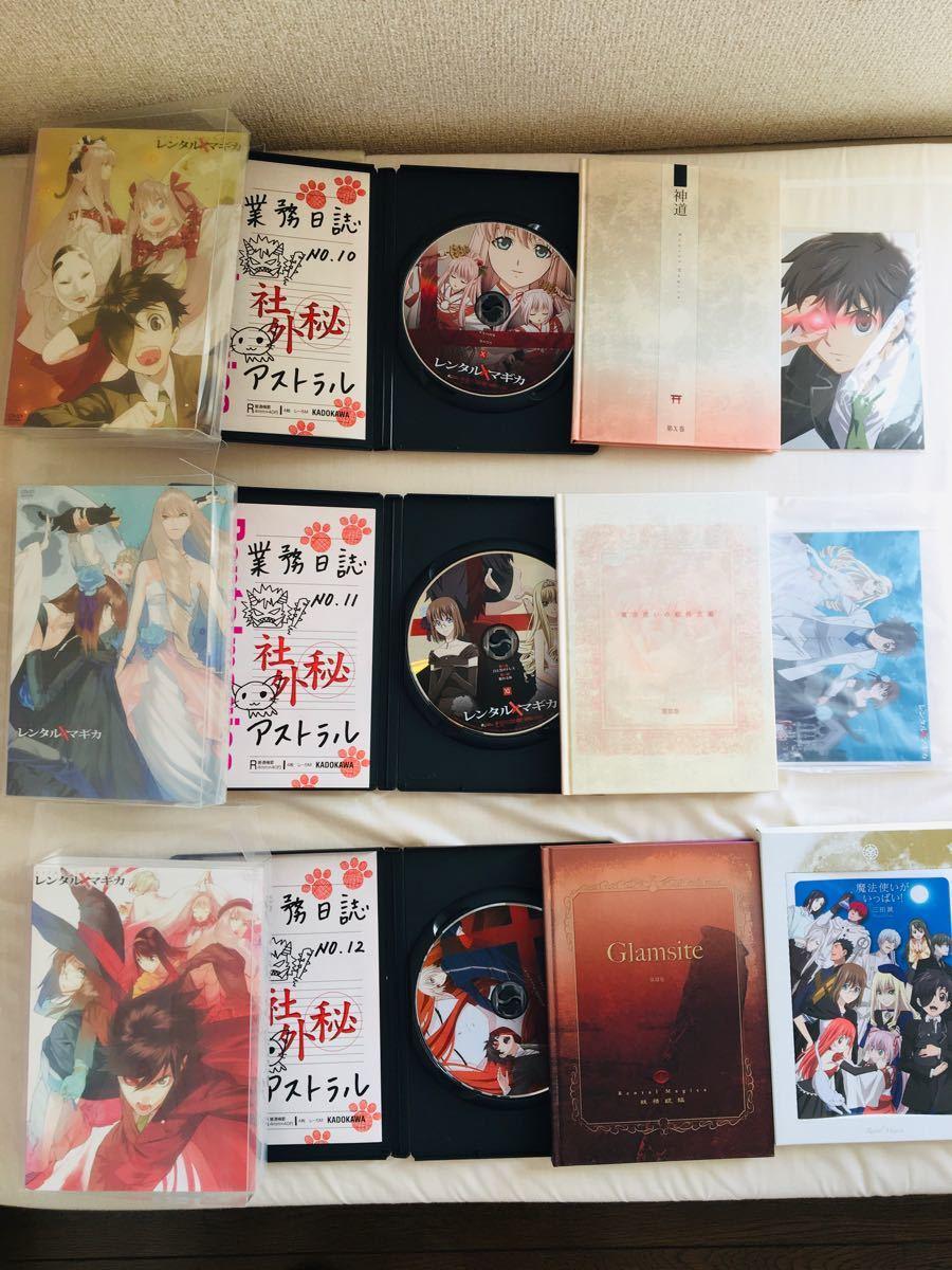 【全巻】レンタルマギカ 限定盤 全12巻