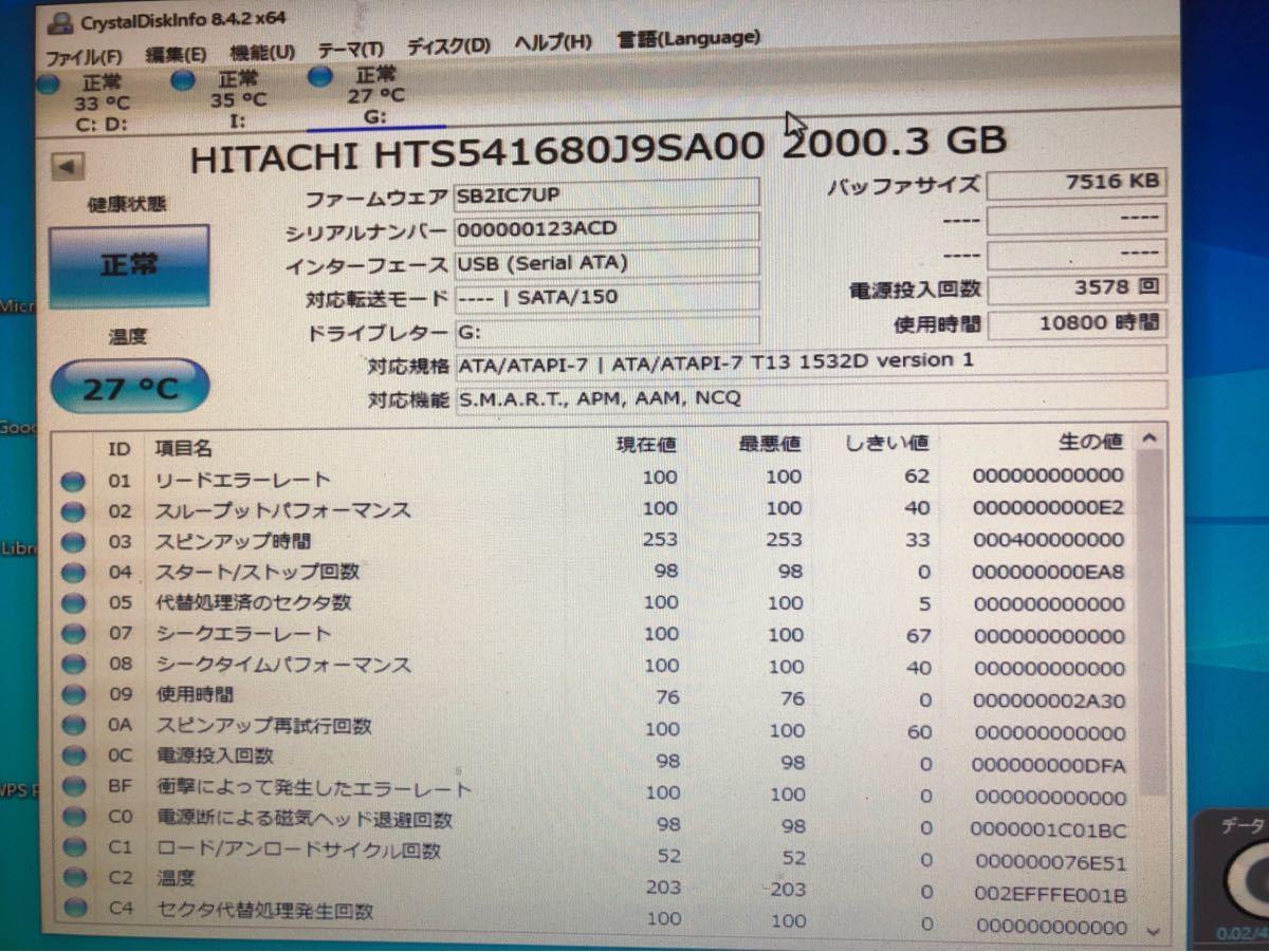 モバイルハードディスク