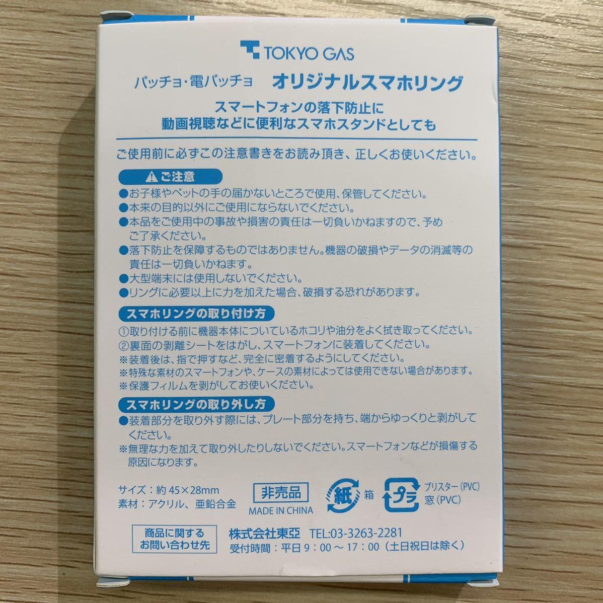 非売品!ガスパッチョ オリジナルスマホリング 東京ガス_画像2