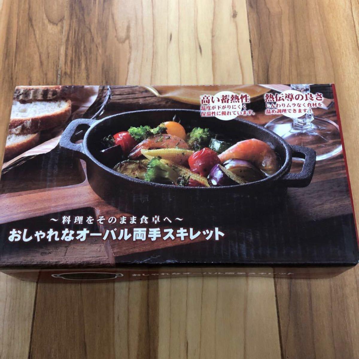 オーブン対応*オーバルスキレット*食洗機対応