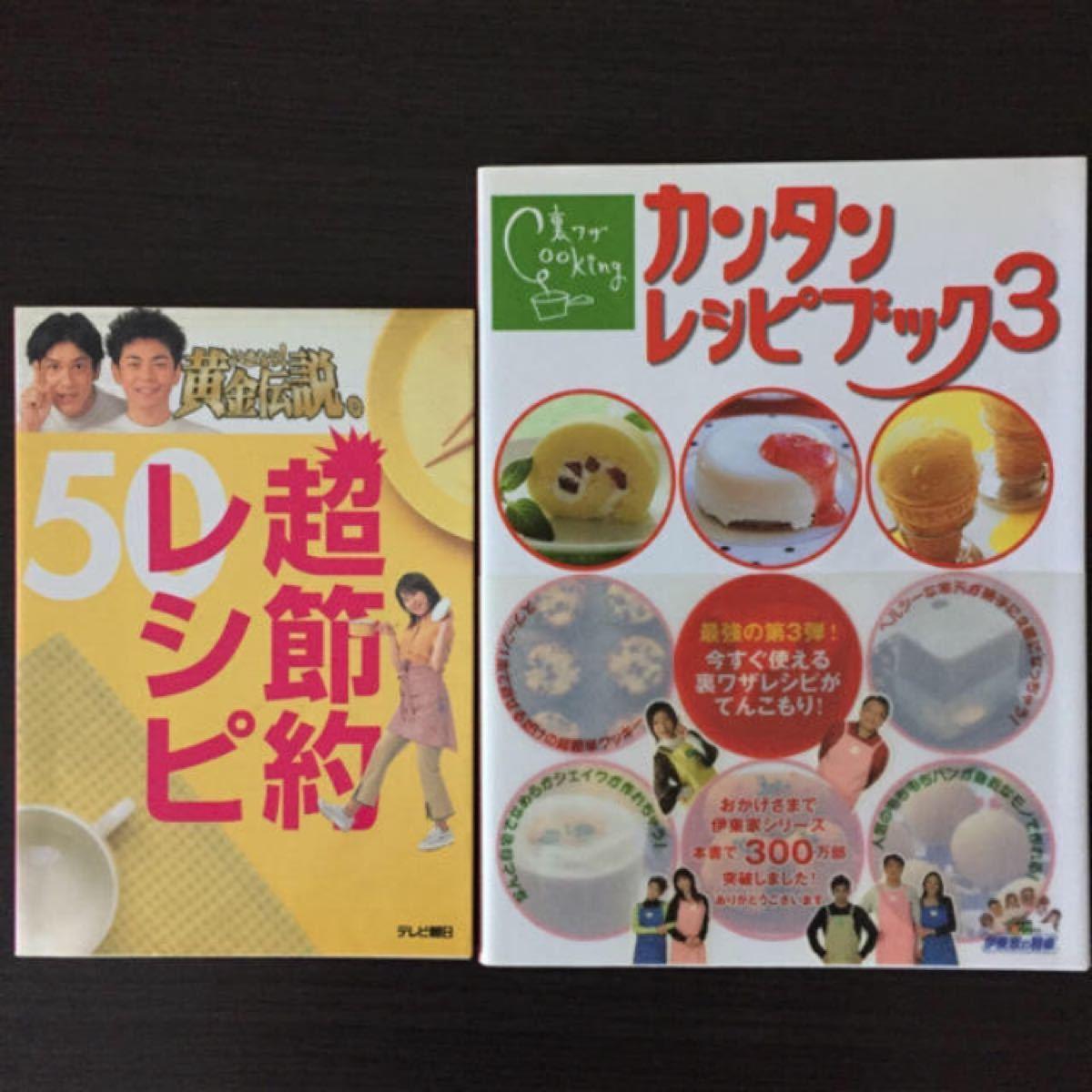 レシピ本 2冊セット