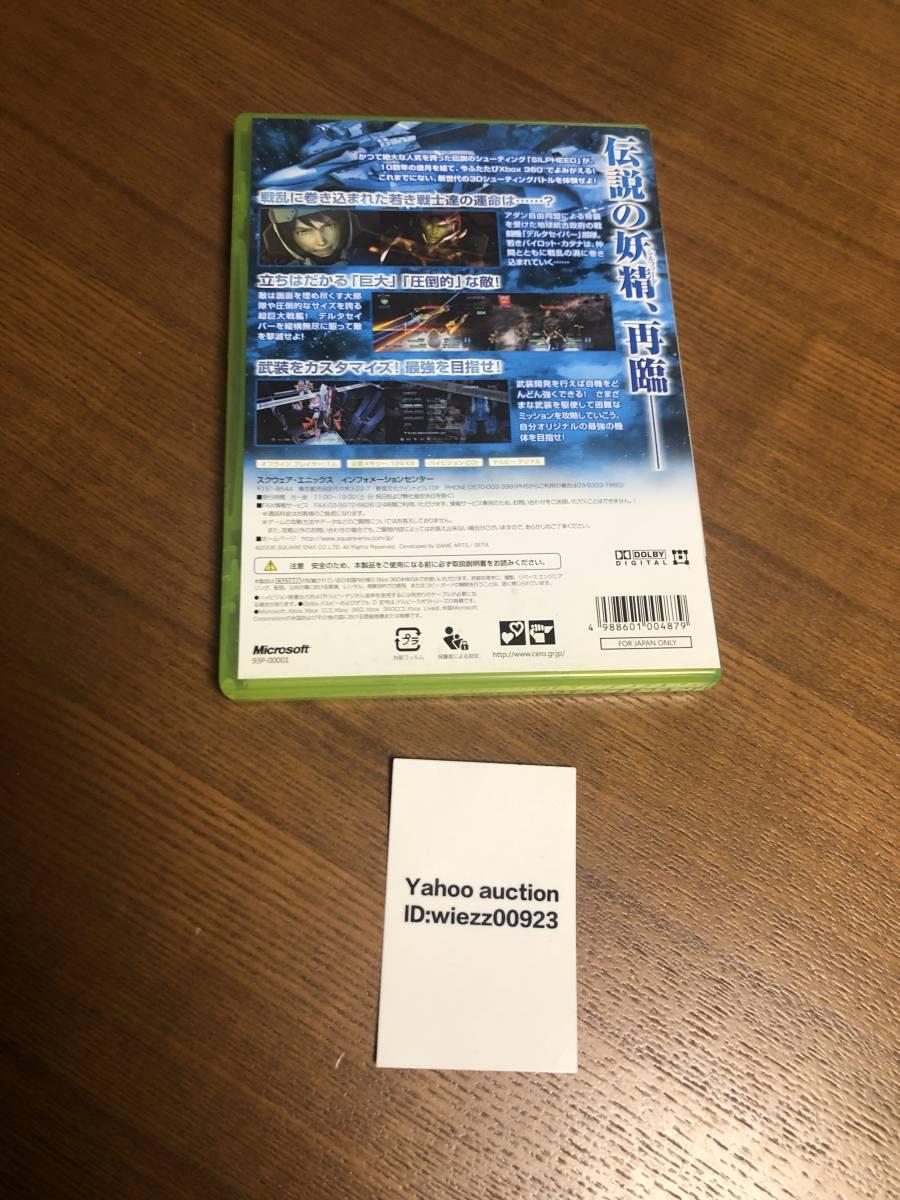 送料無料 Xbox360★プロジェクトシルフィード★ Used☆Project SYLPHEED☆import Japan