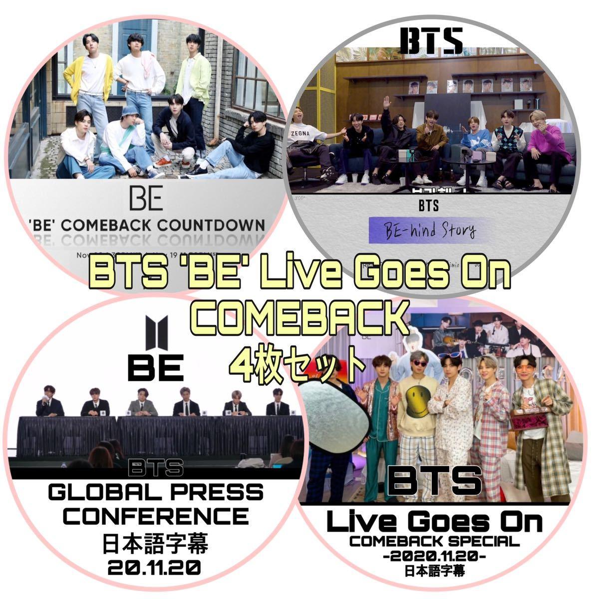 BTS 2020.12 'BE' Live Goes On COMEBACK 4枚セット DVD_画像1