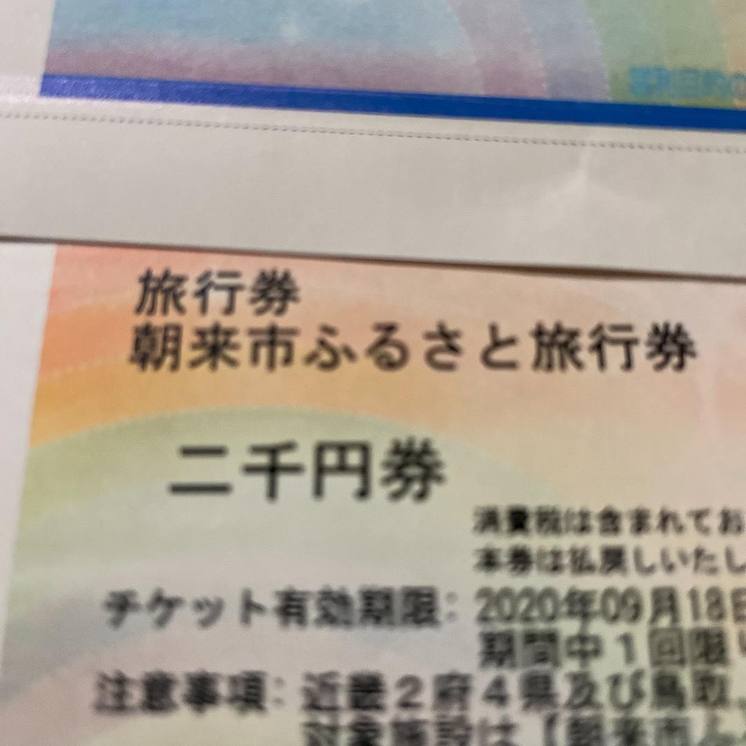 朝来市ふるさと旅行券 4万8千円分_画像1