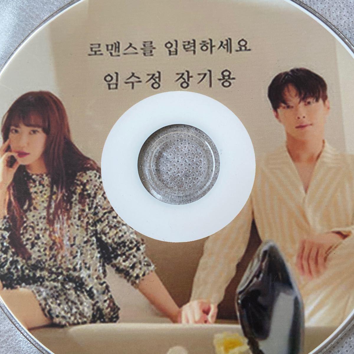 韓国ドラマ 恋愛ワードを入力してください