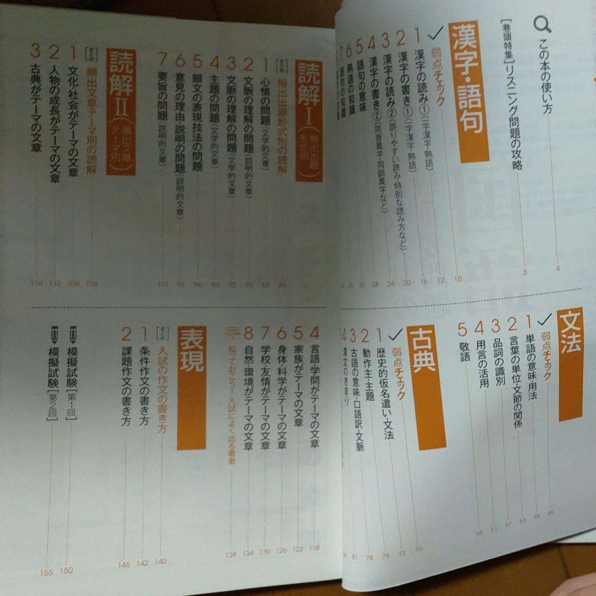 高校入試の最重要問題 国語