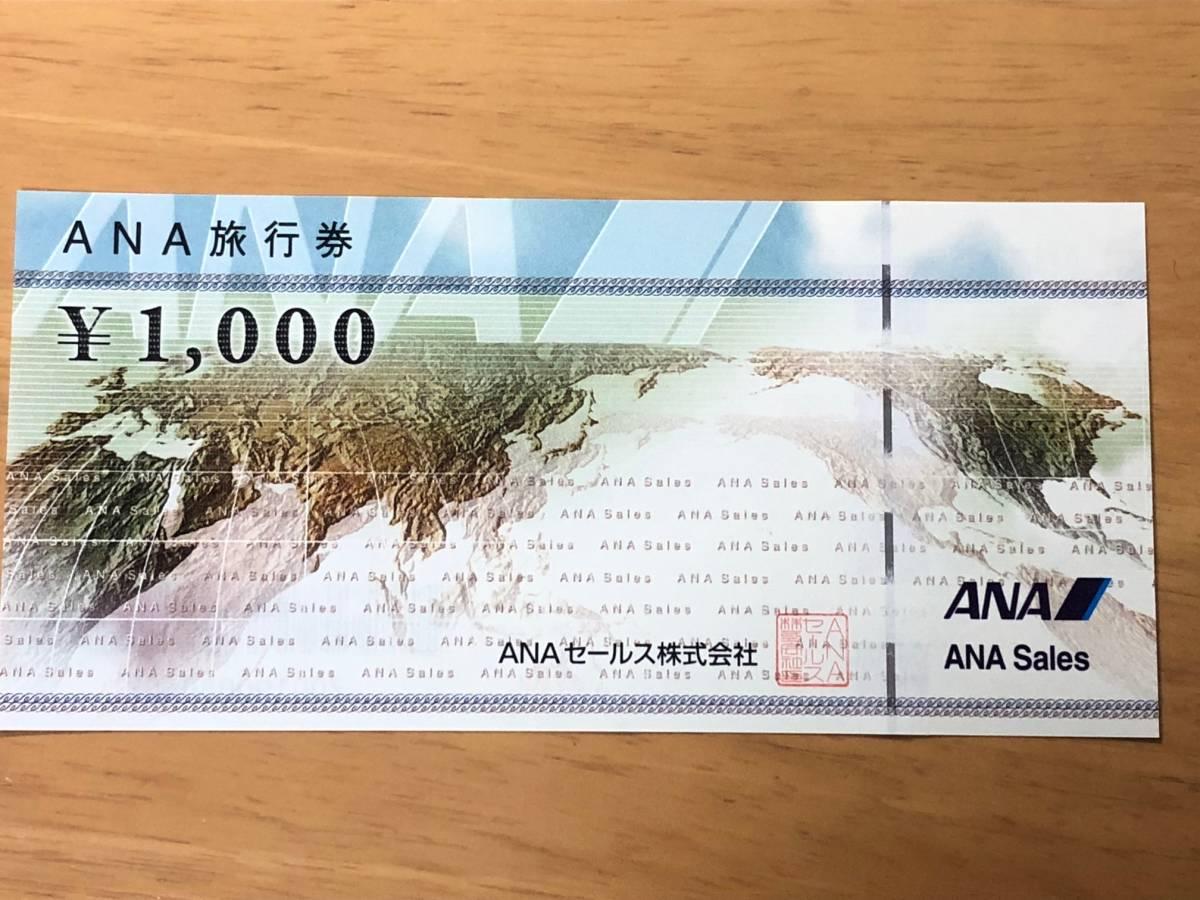 ★ANA旅行券¥1,000 ポイント消化に★_画像1