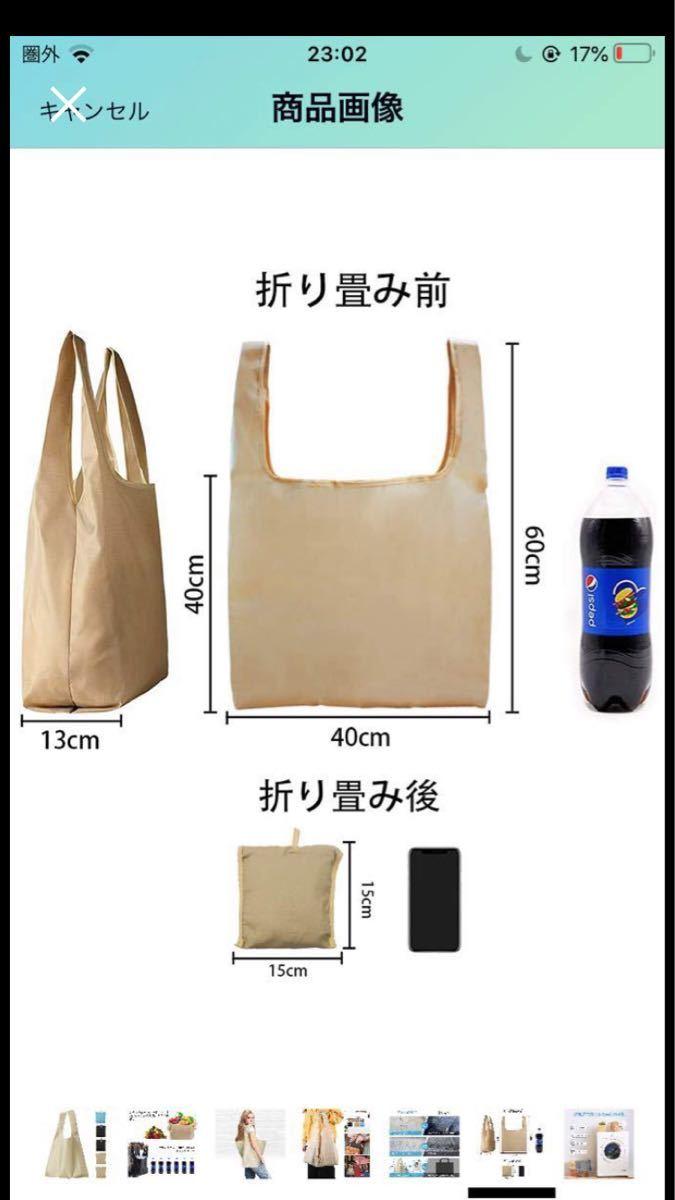 エコバッグ トートバッグ 買い物袋  2点セット 大容量  新品未開封