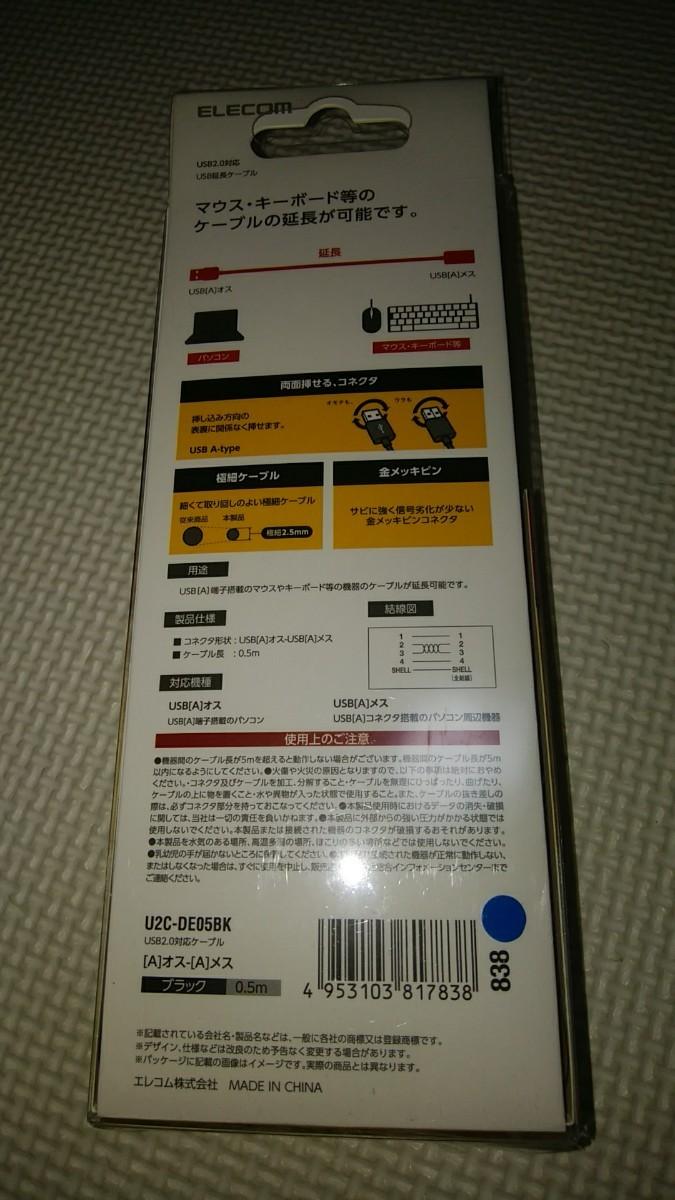【未使用】エレコム USBケーブル USB2.0 リバーシブルコネクタ A-A延長 0.5m ブラック U2C-DE05BK