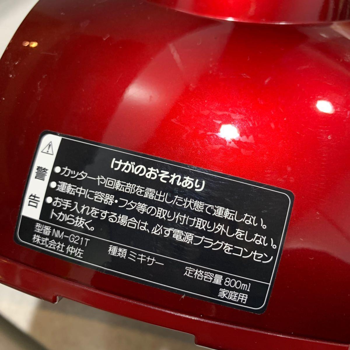 Premium 赤いミキサー セット ジューサー