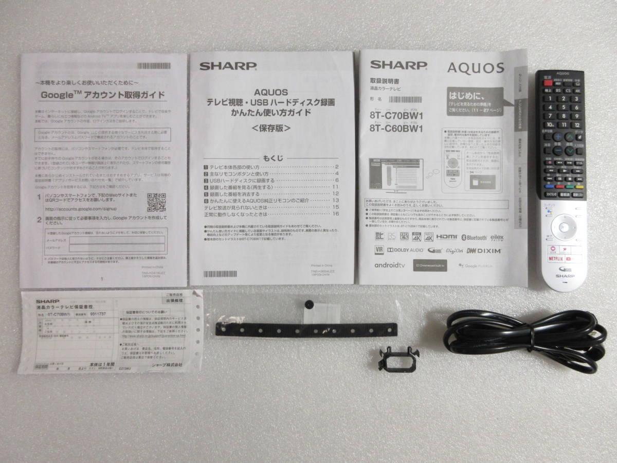 シャープ AQUOS 8T-C70BW1 [70インチ] 展示品1年保証 8K対応液晶テレビ FN_画像9