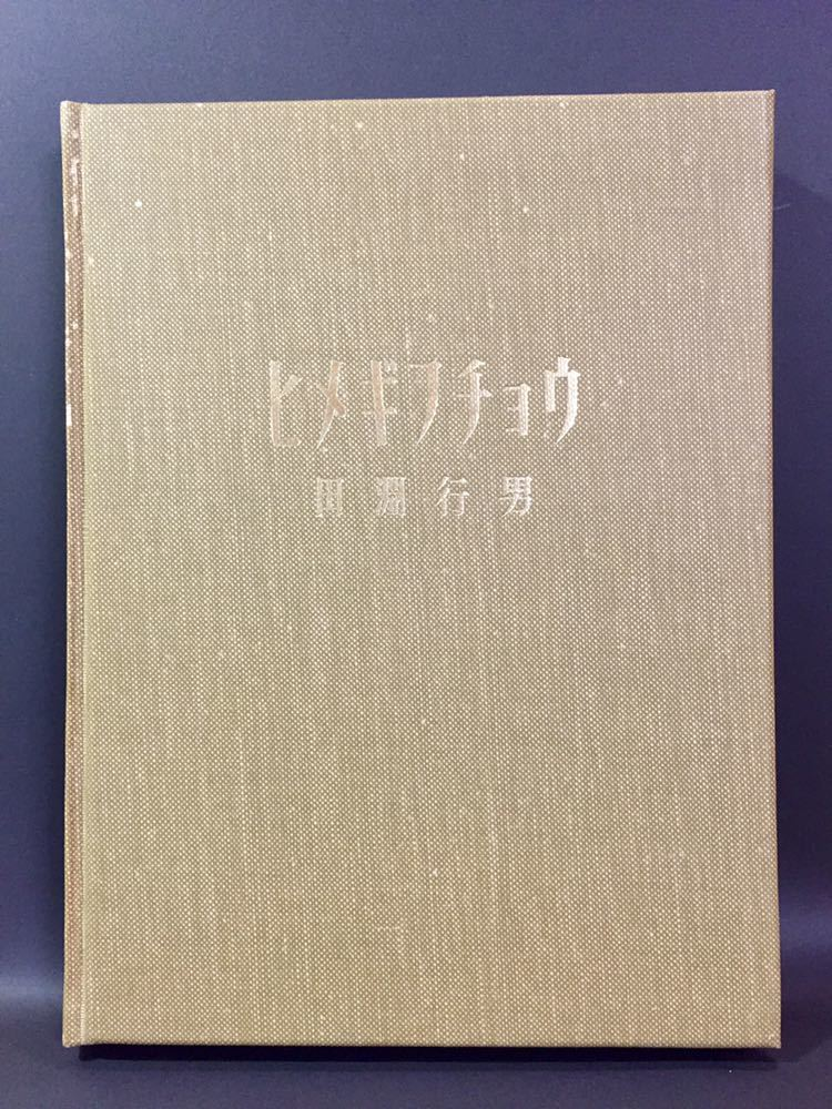 ヒメギフチョウ 生態写真 田淵行男 誠文堂新光社 _本体