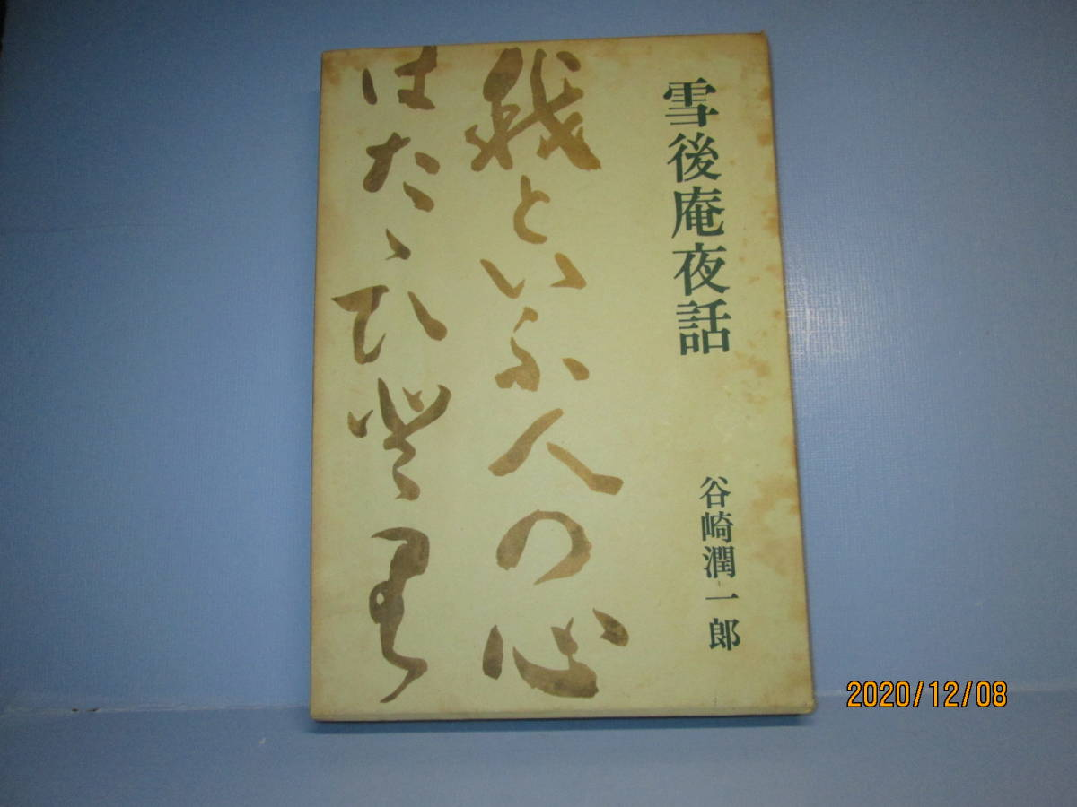 RW2-401 初版本 谷崎潤一郎 <雪後庵夜話> 昭和42年12月20日刊