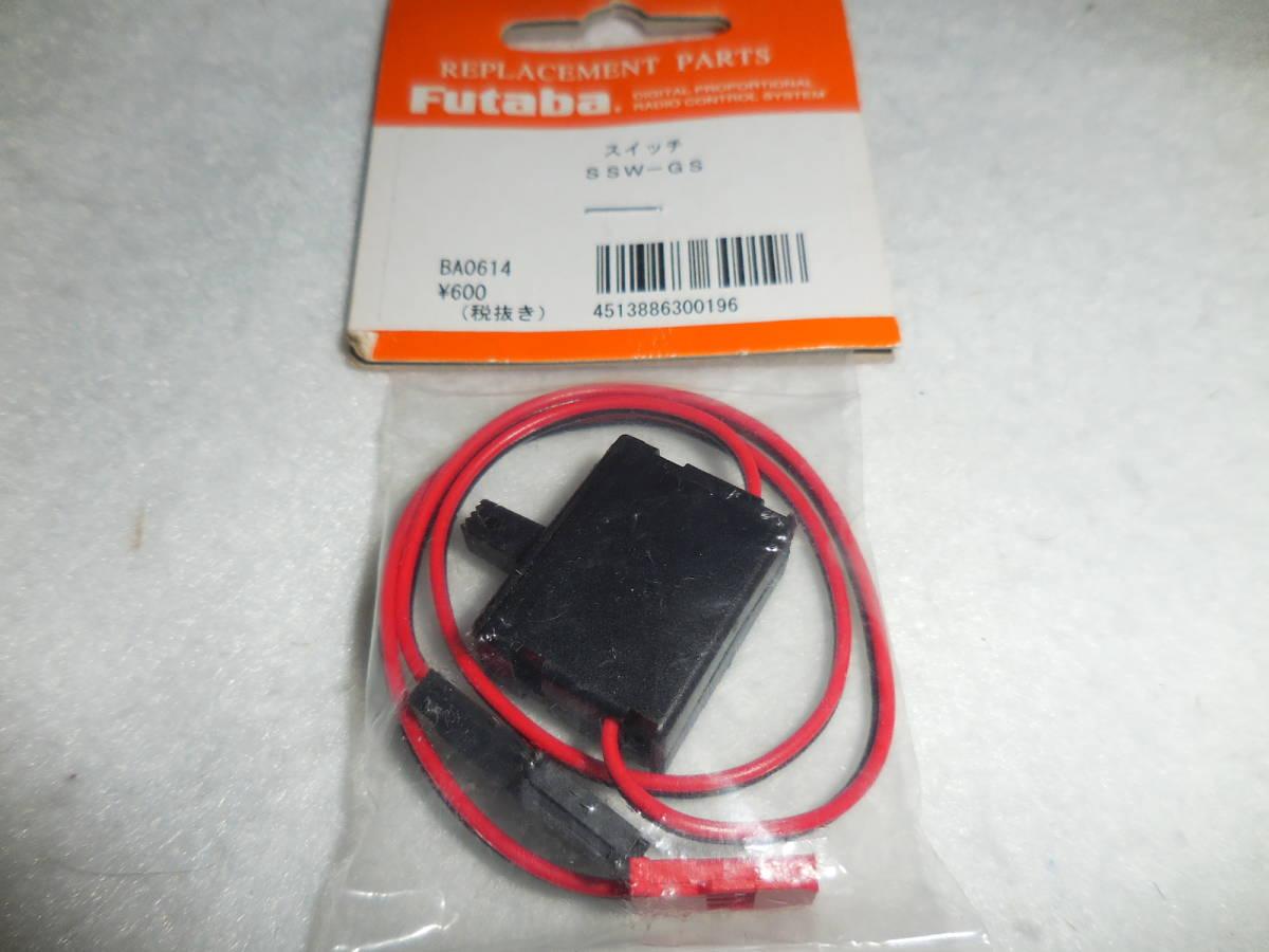 ■新品:フタバ 双葉 FUTABA 受信機用スイッチ「SSW-GS」 送料:120円