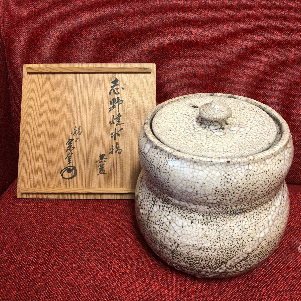 志野 和 茶道具_画像1