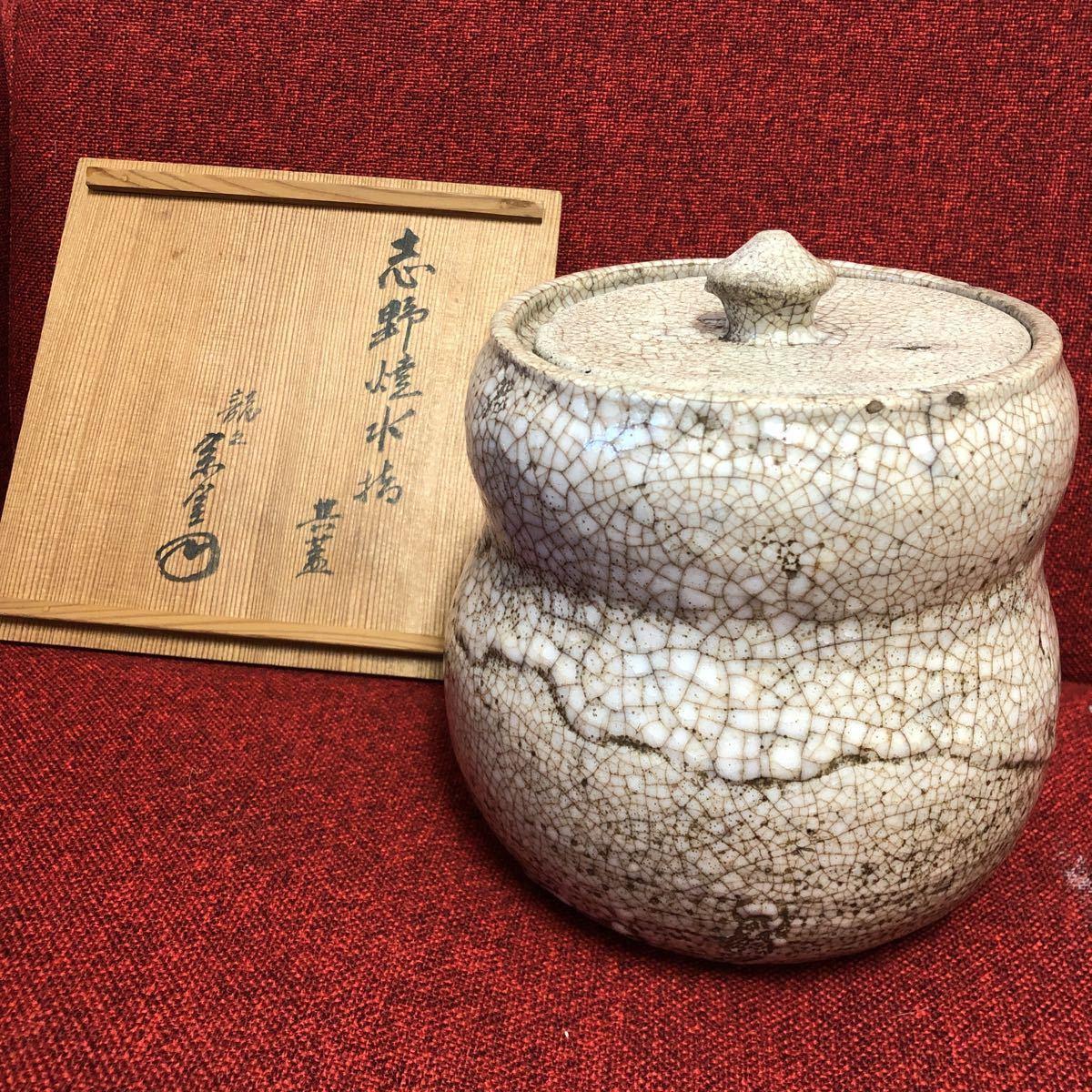 志野 和 茶道具_画像3