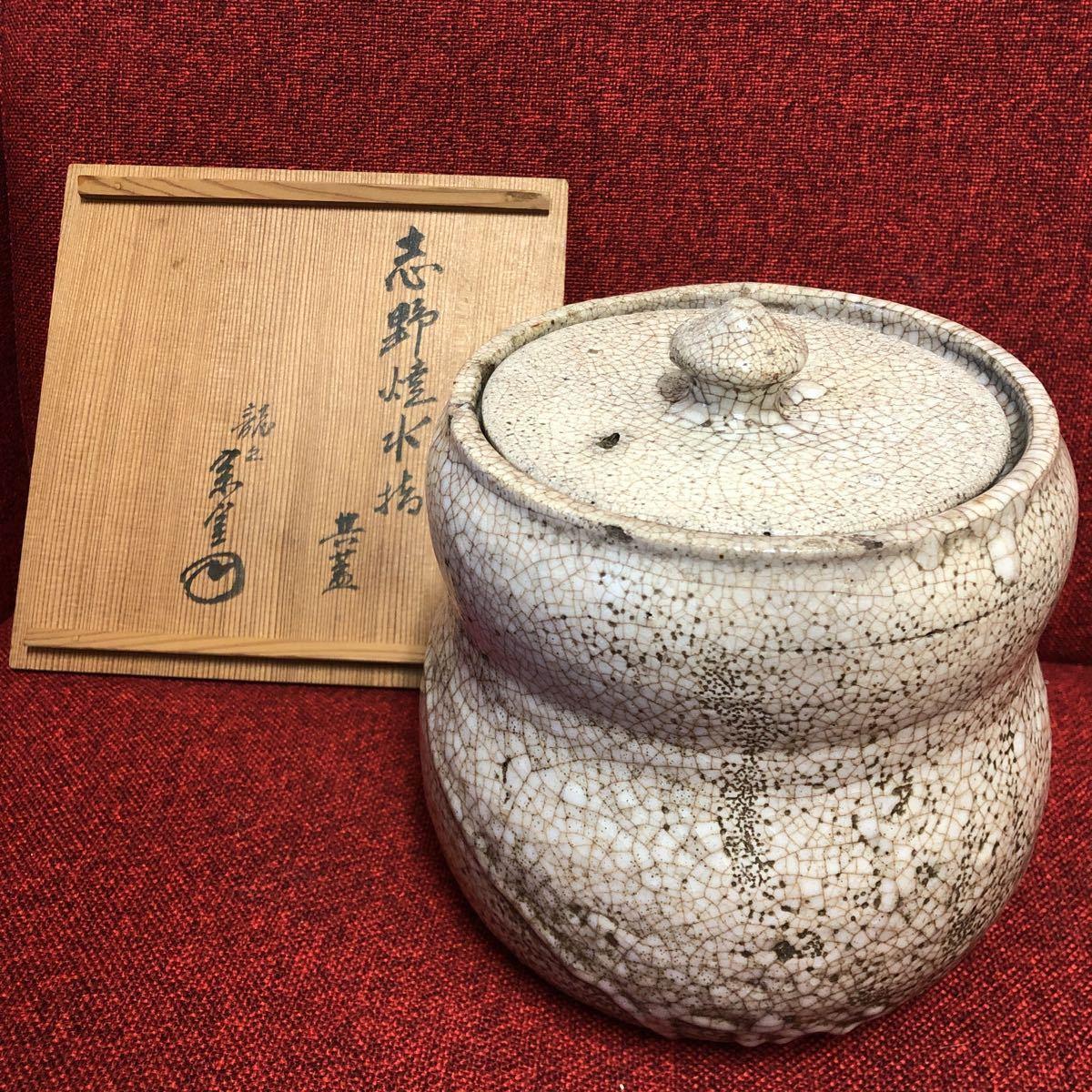 志野 和 茶道具_画像2