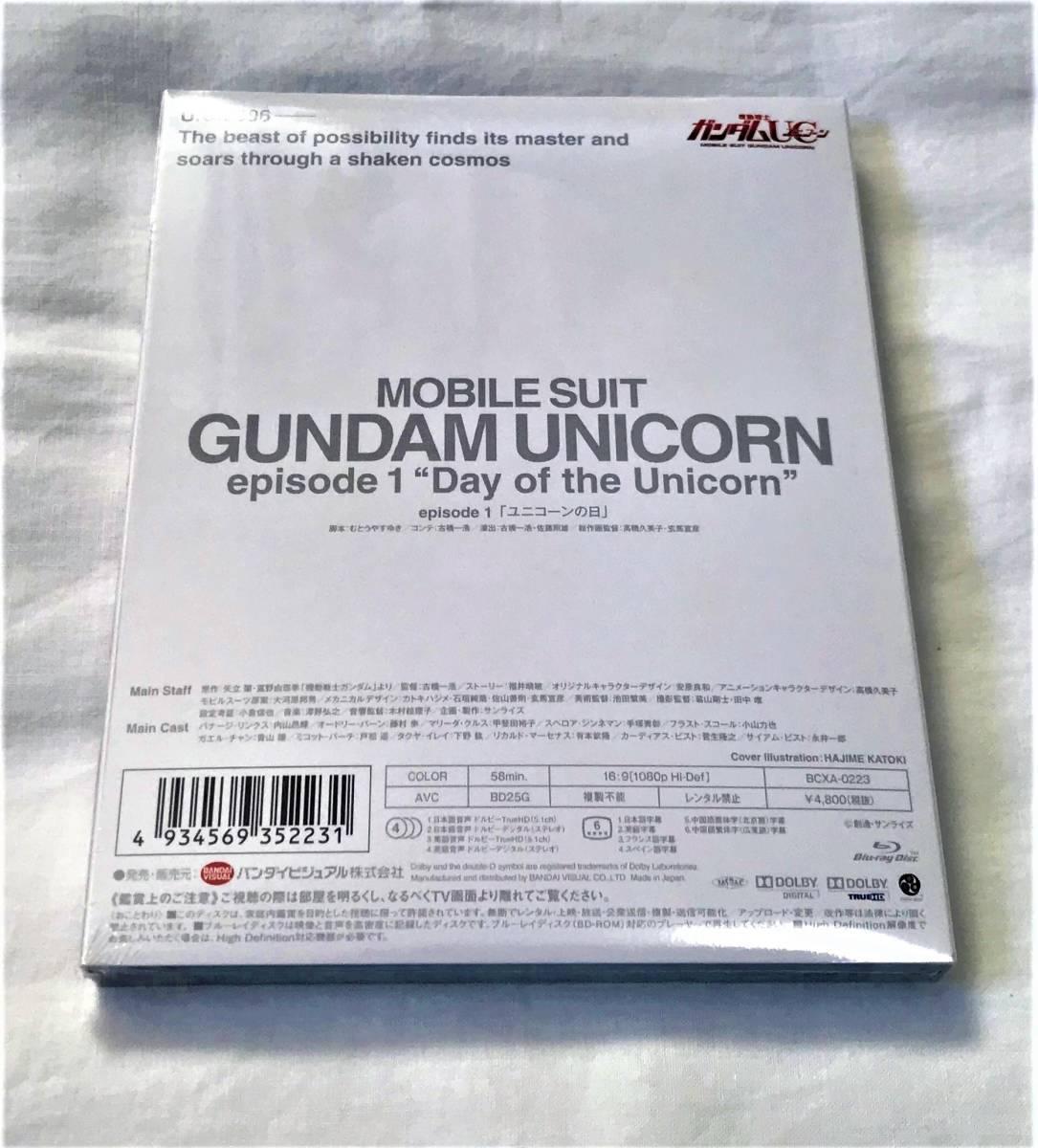 ◎新品◎ Blu-ray 機動戦士ガンダムUC 1 初回限定版  MOBILE SUIT GUNDAM UNICORN ユニコーン BD ブルーレイ_画像2
