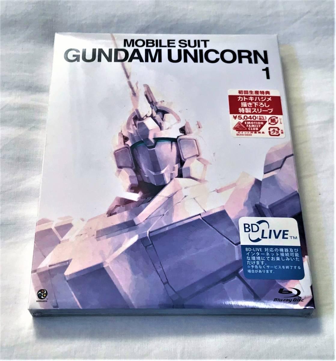 ◎新品◎ Blu-ray 機動戦士ガンダムUC 1 初回限定版  MOBILE SUIT GUNDAM UNICORN ユニコーン BD ブルーレイ_スループ外側のフィルムから未開封です。