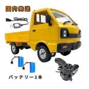 ★国内即納★バッテリー2本 黄色 イエロー WPL D12 ラジコンカー 軽トラック RC 1/10 2.4G 2WD RTR ドリフト スズキ キャリー SUZUKI CARRY_画像1