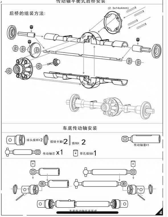 WPL D12 2WD→4WD アップグレード キットパック 金属ドライブシャフト 四駆オフロード改造 ラジコンカー 軽トラック スペアパーツ キャリー_画像5