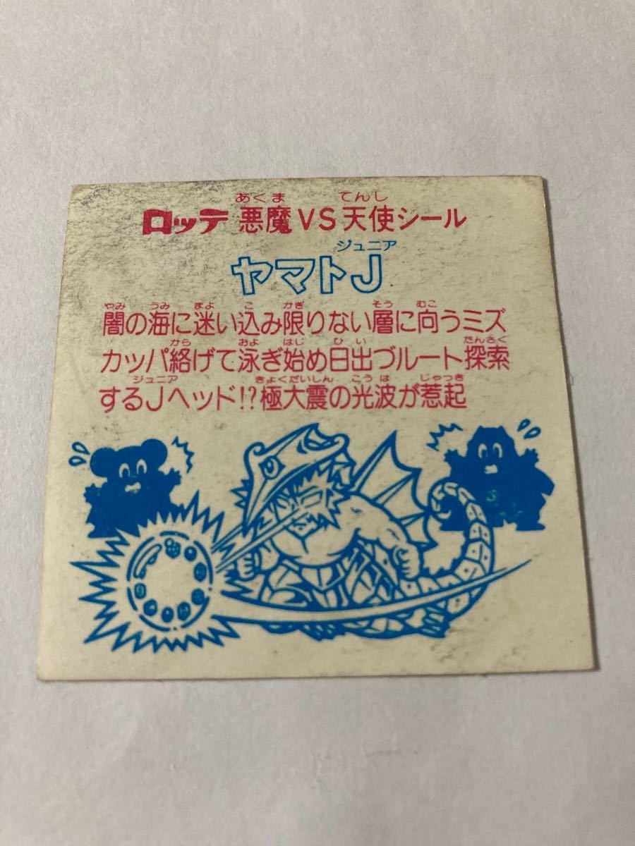 ビックリマンシール ビックリマンチョコ 第25弾 ヤマトJ