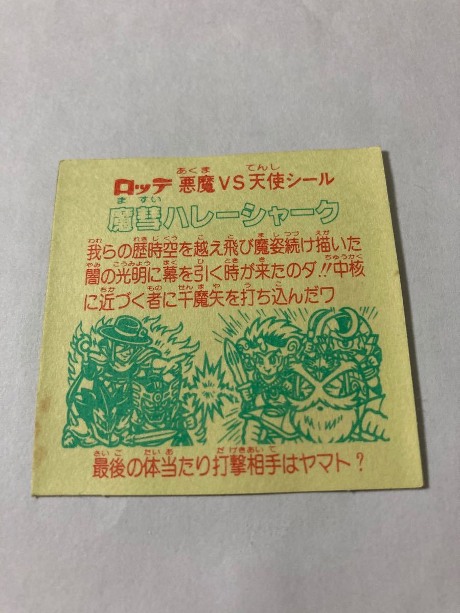 ビックリマンシール ビックリマンチョコ 第31弾 魔彗ハレーシャーク