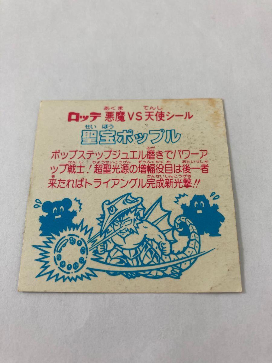 ビックリマンシール ビックリマンチョコ 第25弾 聖宝ポップル