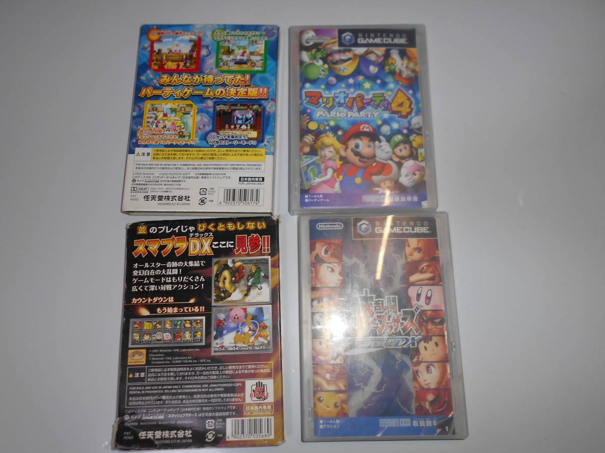 マリオパーティ4 大乱闘スマッシュブラザーズDX ドンキーコンガ1,3 GAMECUBE ニンテンドー ゲームキューブ【起動確認】6セット