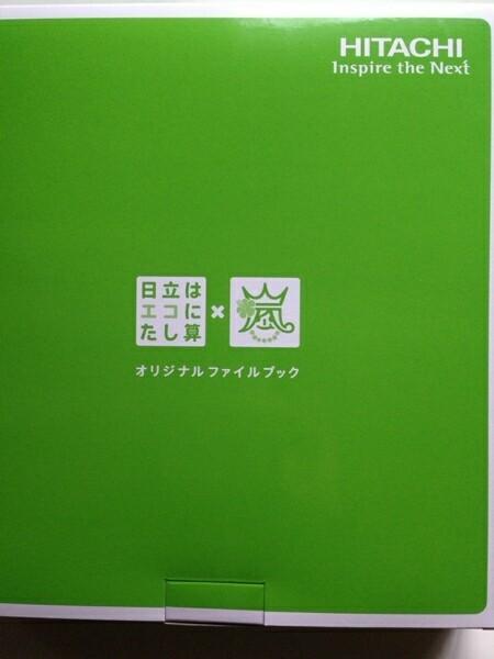 値下 未開封 HITACHI 嵐 ファイルブック 日立 非売品 ARASHI 大野智 櫻井翔 相葉雅紀 二宮和也 松本潤