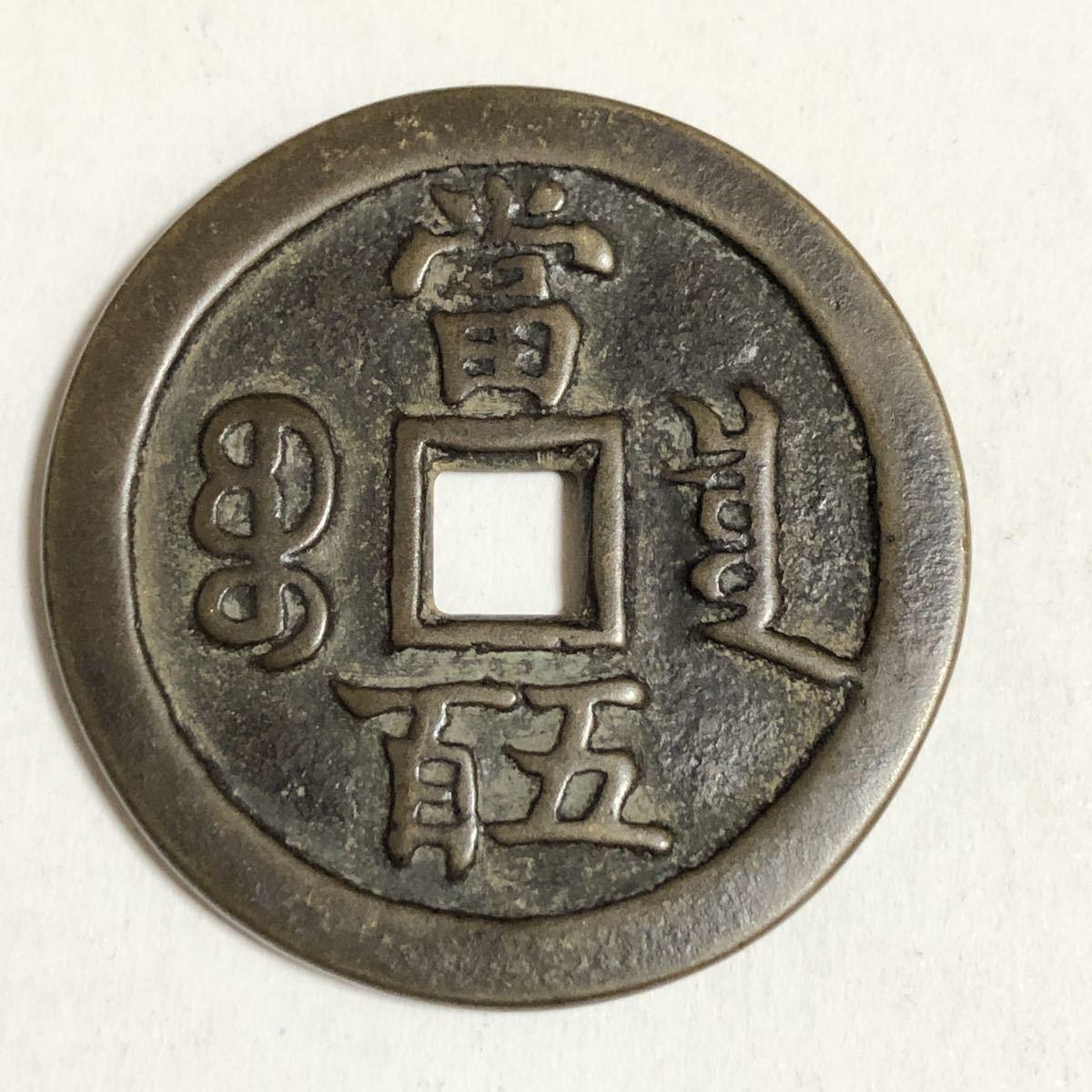 中国 咸豊 古銭 當 寶 _画像2