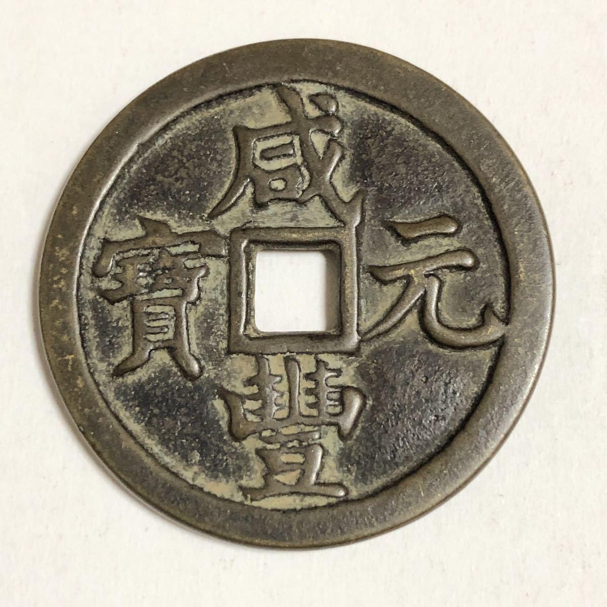 中国 咸豊 古銭 當 寶 _画像1