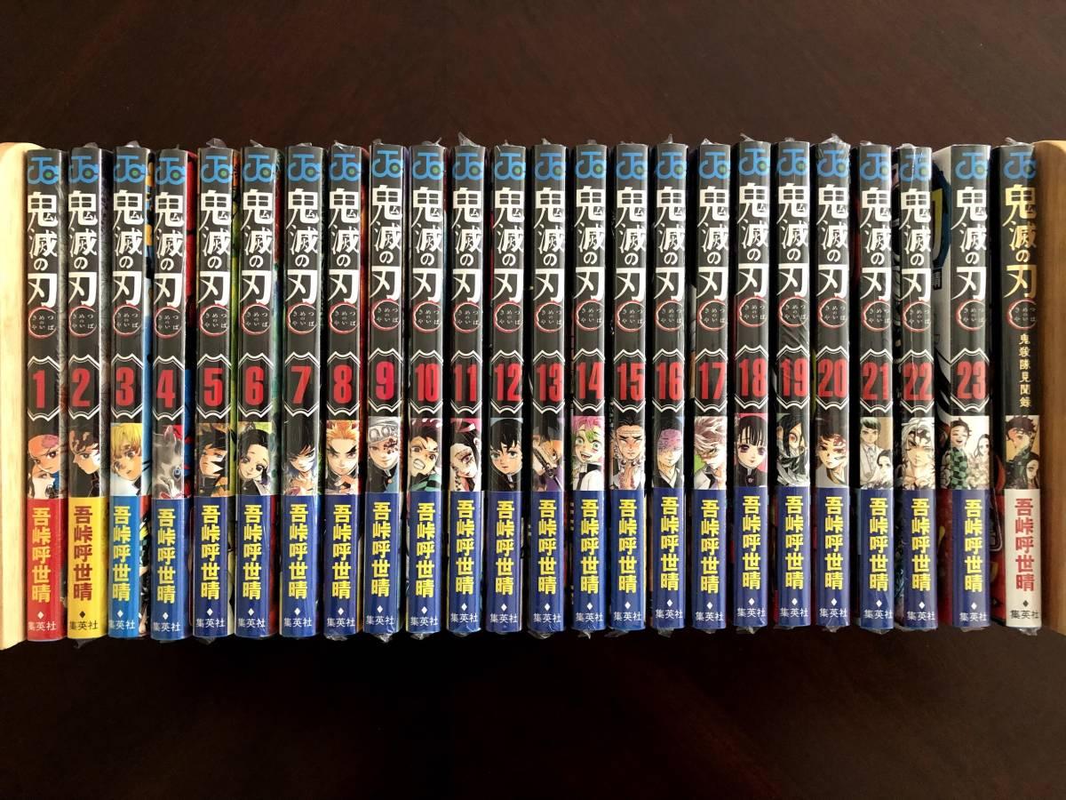 全巻 初版 帯付き 鬼滅の刃 1~23巻 + ファンブック