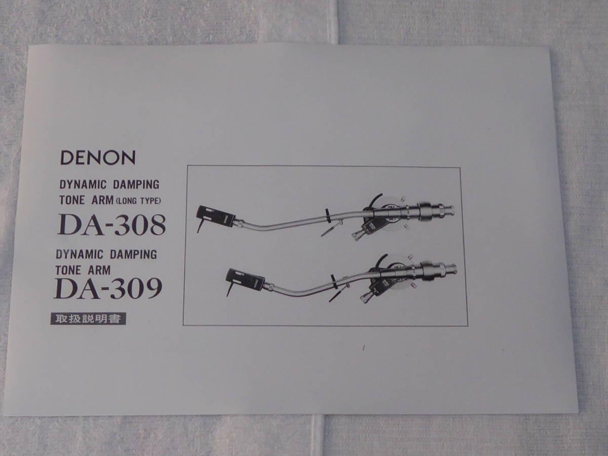 MICRO マイクロ MA-505・MR-611 SAEC WE-308SXX DENON DA-308/DA-309・DP-6000 DP-6700・DP-57L DP-57M 取扱説明書 いずれか1機種*:☆★_画像6