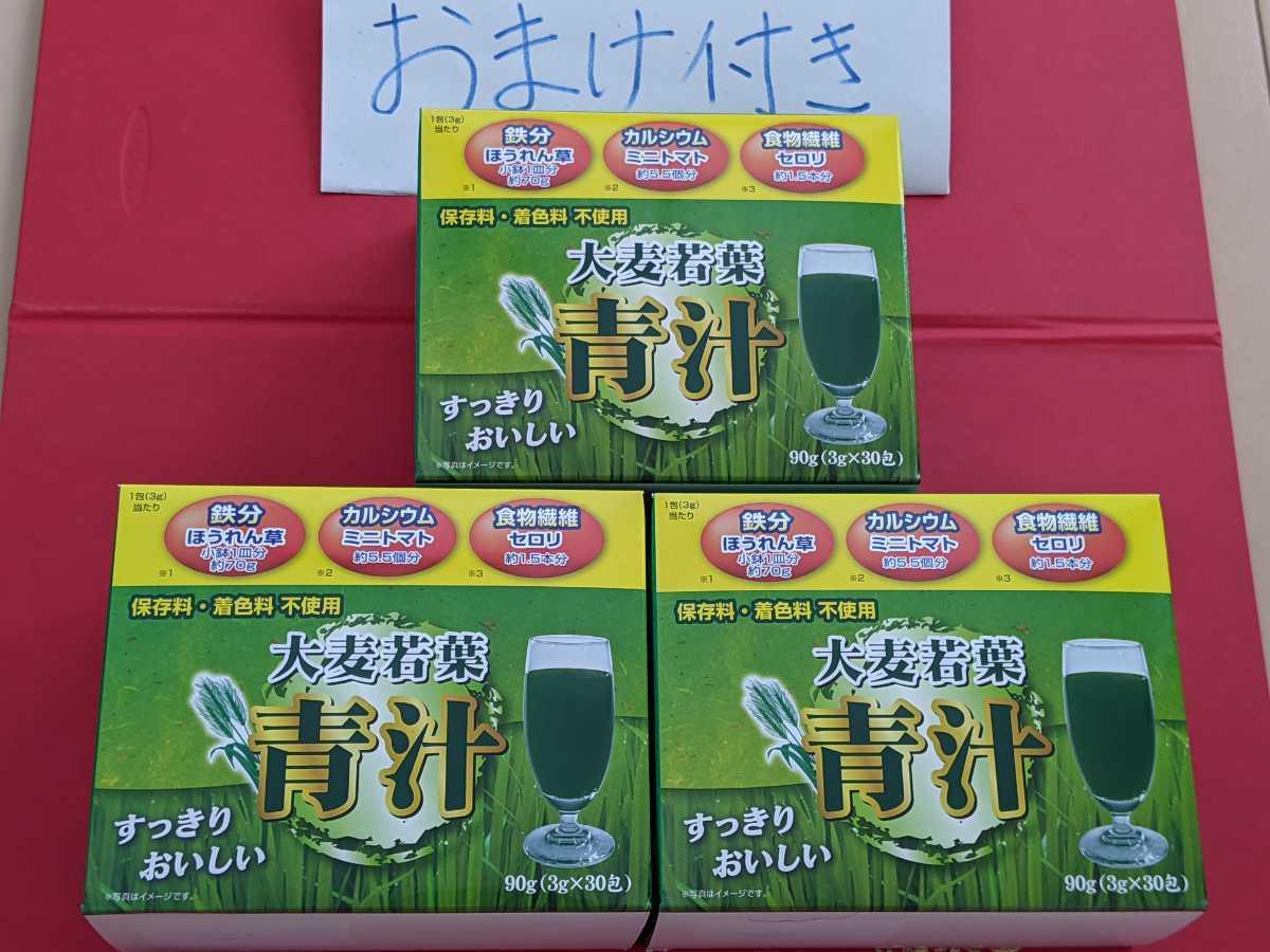 売れてます・大特価(おまけ付き)大麦若葉青汁3箱90包、食品、青汁、食品詰め合わせ_画像1