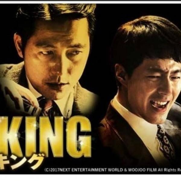 映画 ザキング 韓国 【ネタバレあり】イ・ミンホ&キム・ゴウンの運命は?「ザ・キング:永遠の君主」伏線回収で見えてくる面白さ