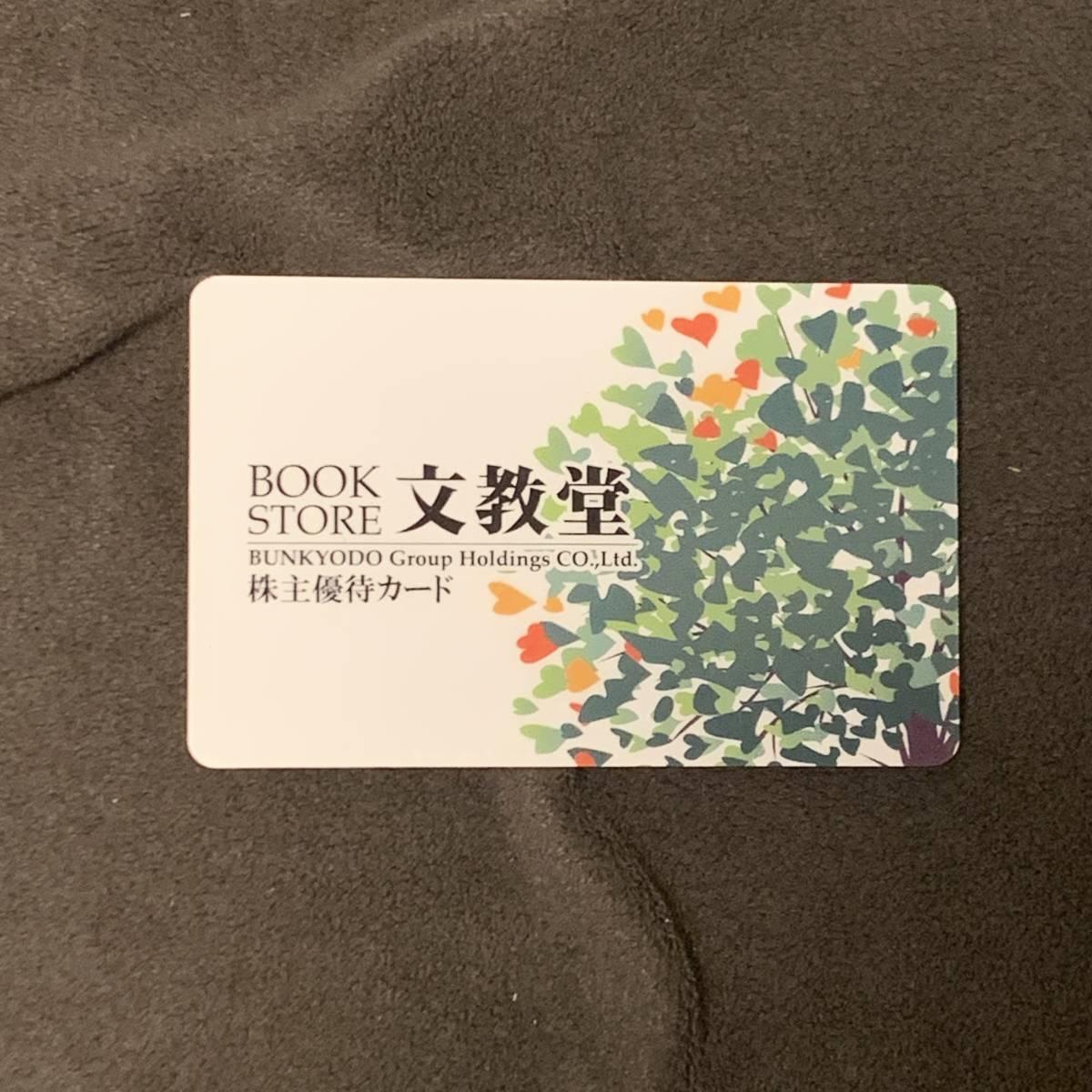 【最新】 文教堂 株主優待 5%off 2021年10月31日まで 送料63円~_画像2